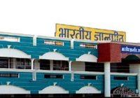 भारतीय ज्ञानपीठ हायर सेकेंडरी स्कूल