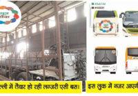 उज्जैन के लिए दिल्ली में तैयार हो रही लग्जरी सुविधा, अगस्त से मिलेगा लाभ