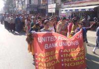 बैंककर्मियों की हड़ताल… नारेबाजी कर निकाली रैली