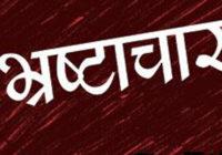 भ्रष्टाचार… महिदपुर एसडीओपी के खिलाफ लोकायुक्त में शिकायत
